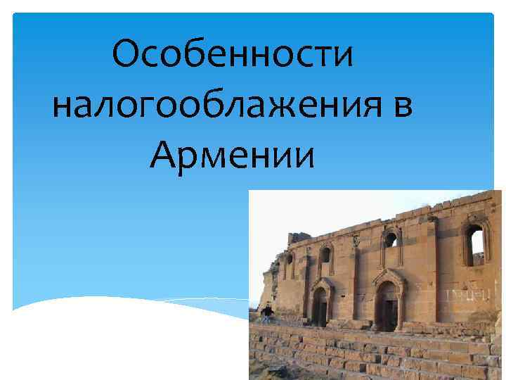 Особенности налогооблажения в Армении