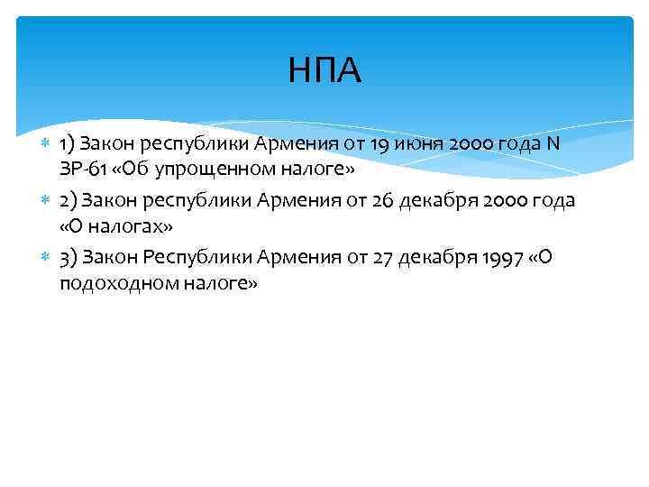 НПА 1) Закон республики Армения от 19 июня 2000 года N ЗР-61 «Об упрощенном