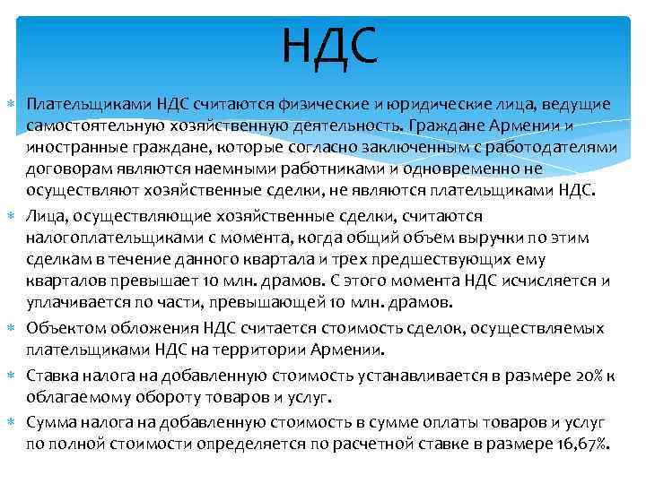 НДС Плательщиками НДС считаются физические и юридические лица, ведущие самостоятельную хозяйственную деятельность. Граждане Армении