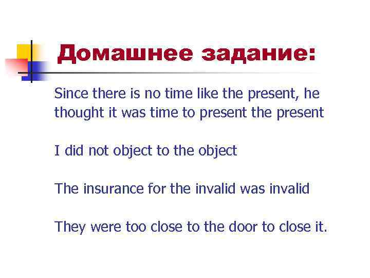Домашнее задание: Since there is no time like the present, he thought it