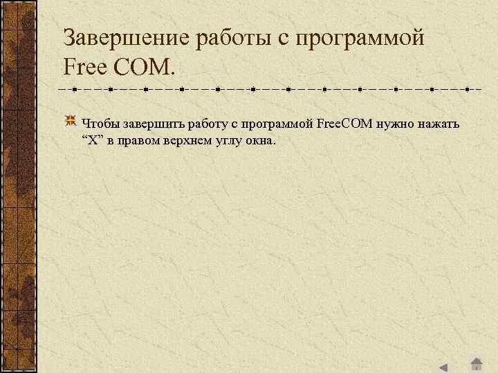 Завершение работы с программой Free COM. Чтобы завершить работу с программой Free. COM нужно