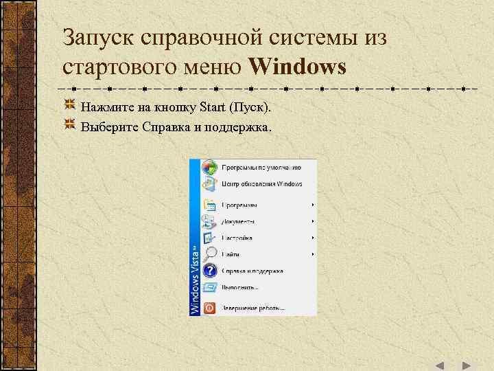 Запуск справочной системы из стартового меню Windows Нажмите на кнопку Start (Пуск). Выберите Справка