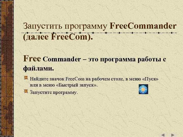Запустить программу Free. Commander (далее Free. Com). Free Commander – это программа работы с