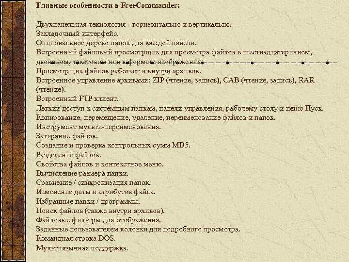 Главные особенности в Free. Commander: Двухпанельная технология - горизонтально и вертикально. Закладочный интерфейс. Опциональное