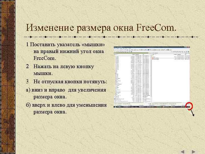 Изменение размера окна Free. Com. 1 Поставить указатель «мышки» на правый нижний угол окна