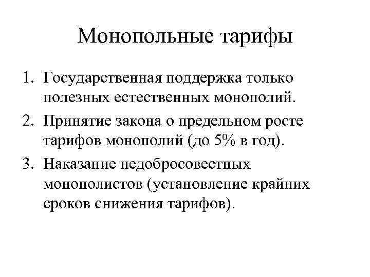 Монопольные тарифы 1. Государственная поддержка только полезных естественных монополий. 2. Принятие закона о предельном