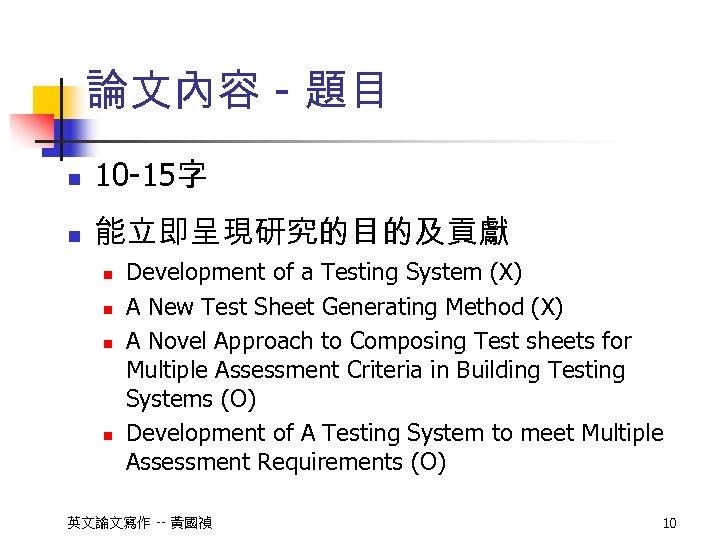 論文內容 - 題目 n 10 -15字 n 能立即呈現研究的目的及貢獻 n n Development of a Testing