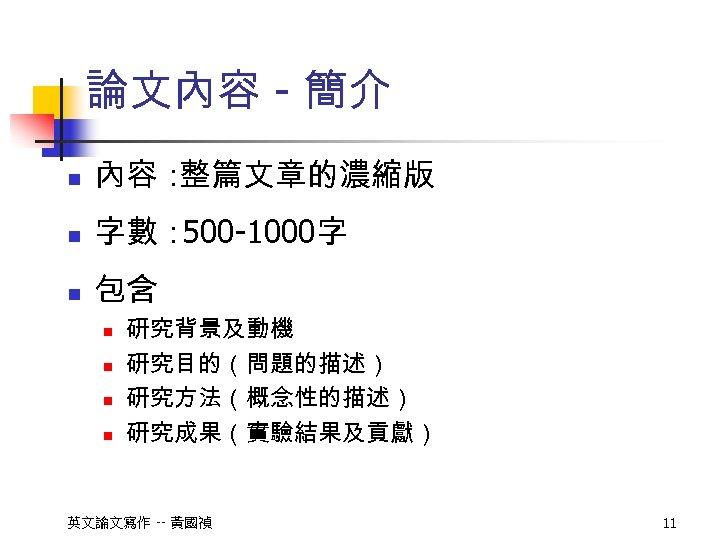 論文內容 - 簡介 n 內容: 整篇文章的濃縮版 n 字數: 500 -1000字 n 包含 n n