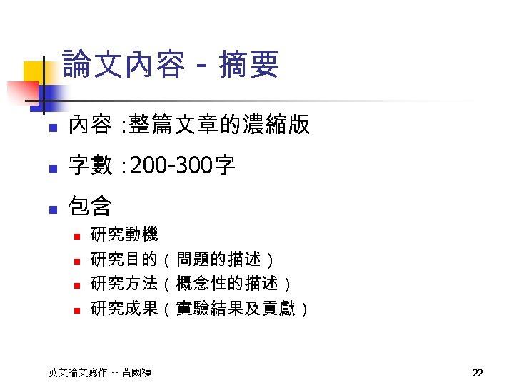 論文內容 - 摘要 n 內容: 整篇文章的濃縮版 n 字數: 200 -300字 n 包含 n n