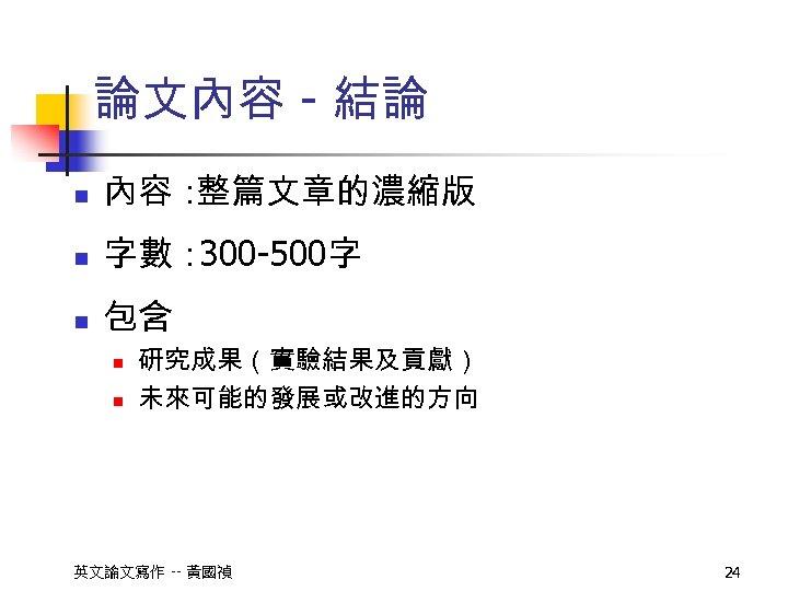 論文內容 - 結論 n 內容: 整篇文章的濃縮版 n 字數: 300 -500字 n 包含 n n