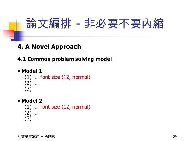 論文編排 - 非必要不要內縮 4. A Novel Approach 4. 1 Common problem solving model Model