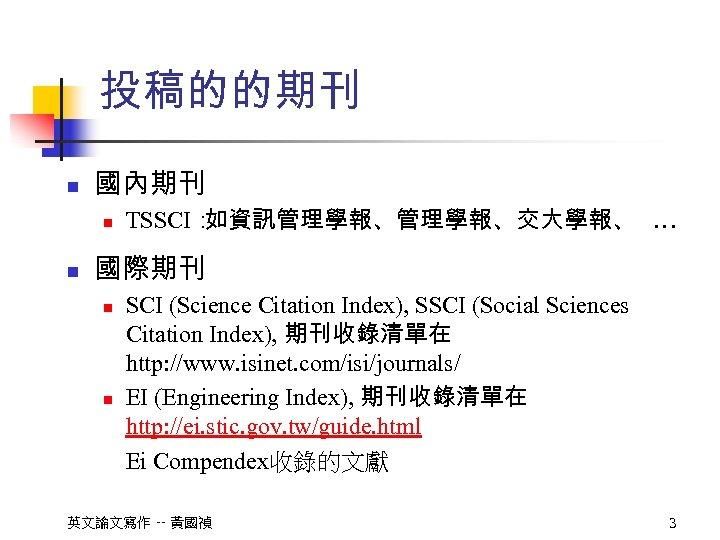 投稿的的期刊 n 國內期刊 n n TSSCI: 如資訊管理學報、交大學報、 … 國際期刊 n n SCI (Science Citation