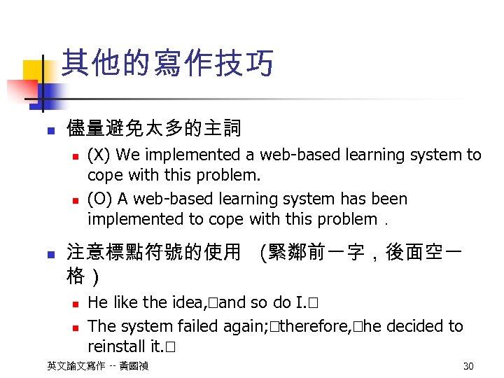 其他的寫作技巧 n 儘量避免太多的主詞 n n n (X) We implemented a web-based learning system to