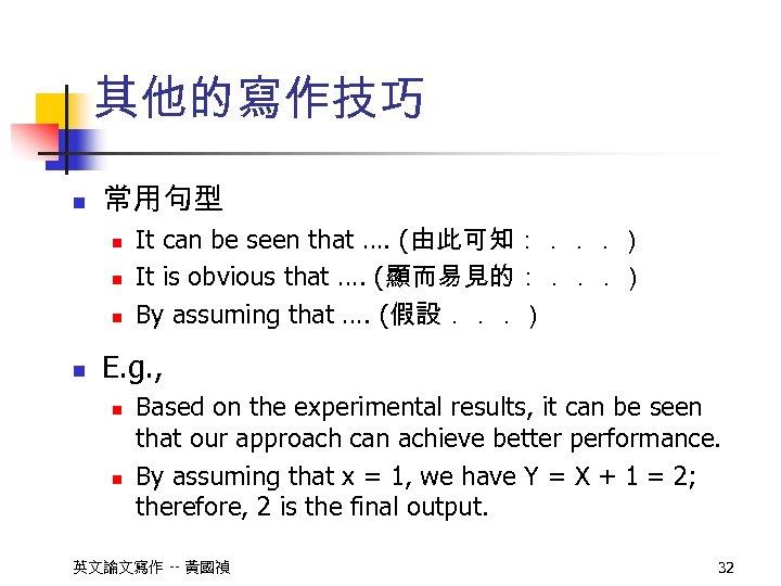 其他的寫作技巧 n 常用句型 n n It can be seen that …. (由此可知:...) It is