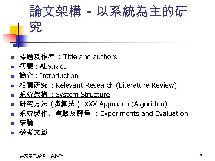 論文架構 - 以系統為主的研 究 n n n n n 標題及作者 : Title and authors