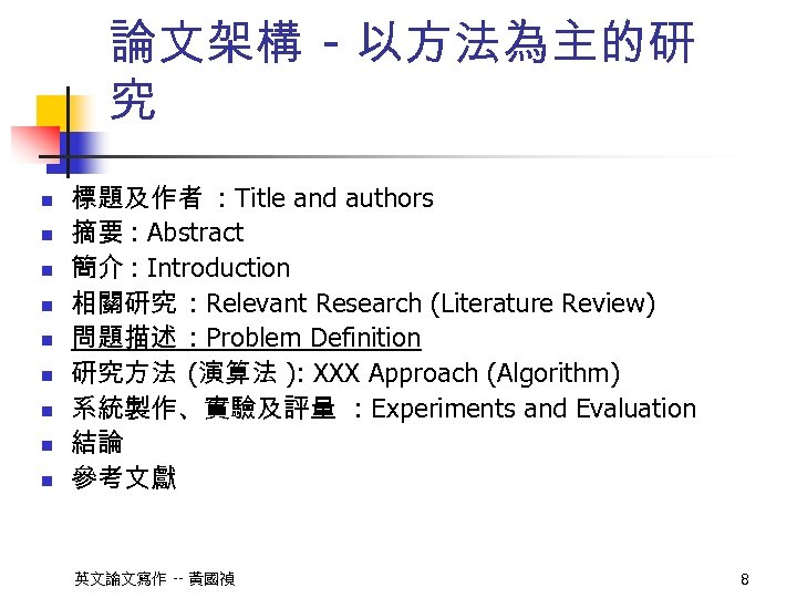 論文架構 - 以方法為主的研 究 n n n n n 標題及作者 : Title and authors