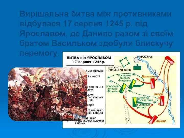 Вирішальна битва між противниками відбулася 17 серпня 1245 р. під Ярославом, де Данило разом