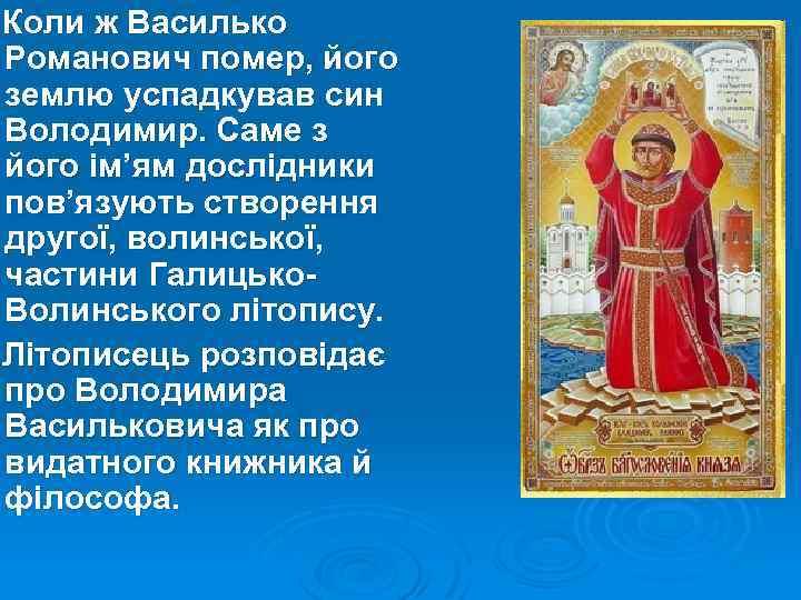 Коли ж Василько Романович помер, його землю успадкував син Володимир. Саме з його ім'ям