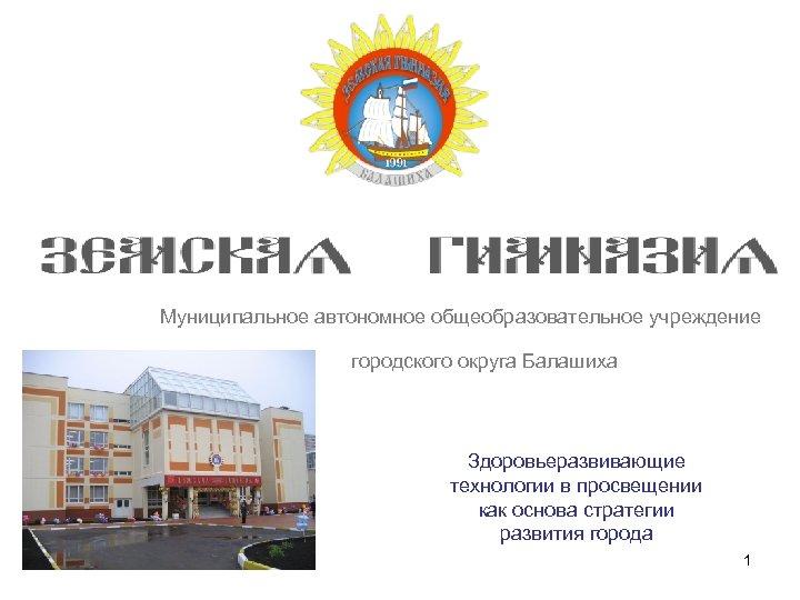 Муниципальное автономное общеобразовательное учреждение городского округа Балашиха Здоровьеразвивающие технологии в просвещении как основа стратегии