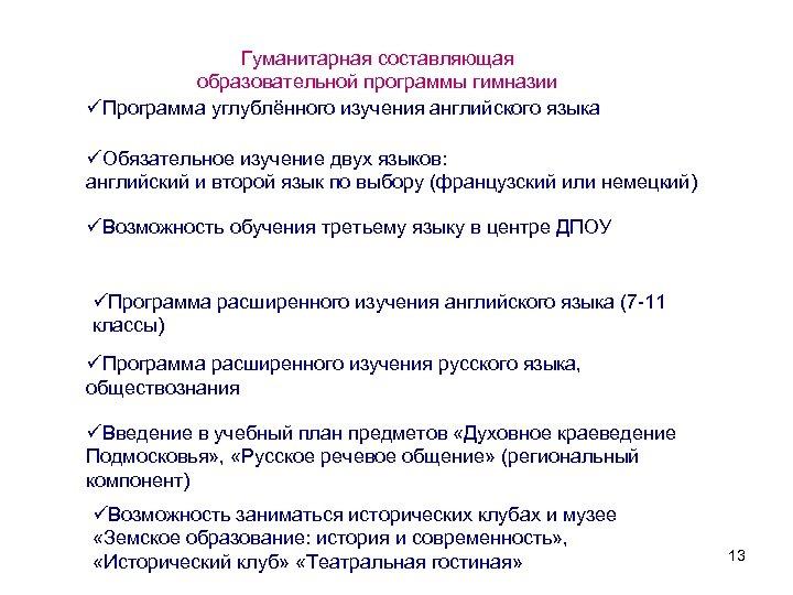 Гуманитарная составляющая образовательной программы гимназии üПрограмма углублённого изучения английского языка üОбязательное изучение двух языков: