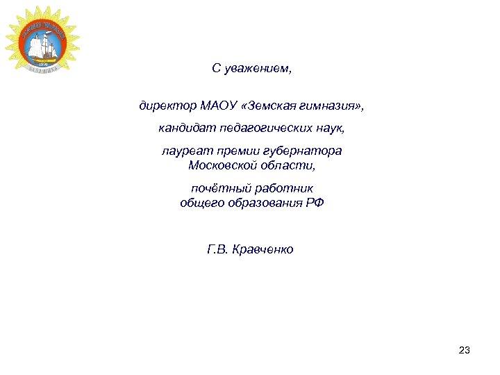 С уважением, директор МАОУ «Земская гимназия» , кандидат педагогических наук, лауреат премии губернатора Московской