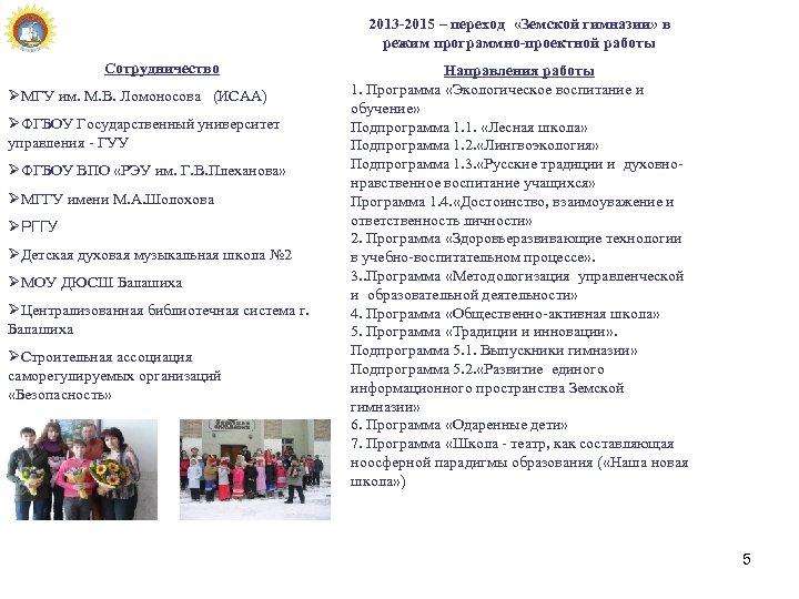 2013 -2015 – переход «Земской гимназии» в режим программно-проектной работы Сотрудничество ØМГУ им. М.