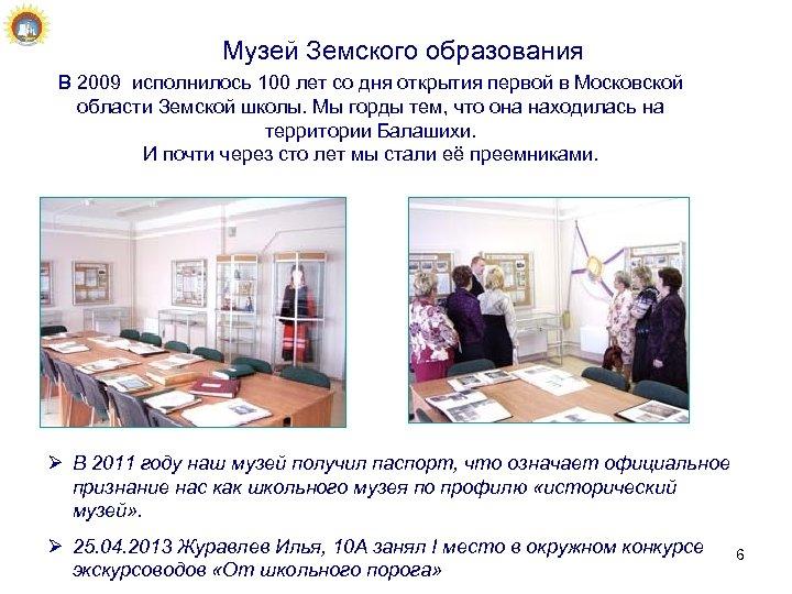 Музей Земского образования В 2009 исполнилось 100 лет со дня открытия первой в Московской