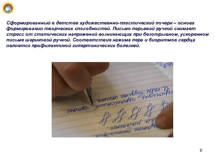 Сформированный в детстве художественно-пластический почерк – основа формирования творческих способностей. Письмо перьевой ручкой снимает