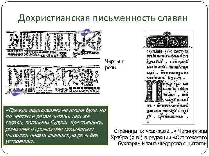 Одним из важных источников по истории славянской письменности является «сказание о письменах», написанное в конце ix — начале х века неким черноризцем (монахом) храбром.