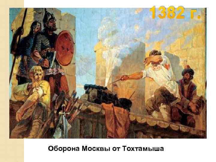 1382 г. Оборона Москвы от Тохтамыша