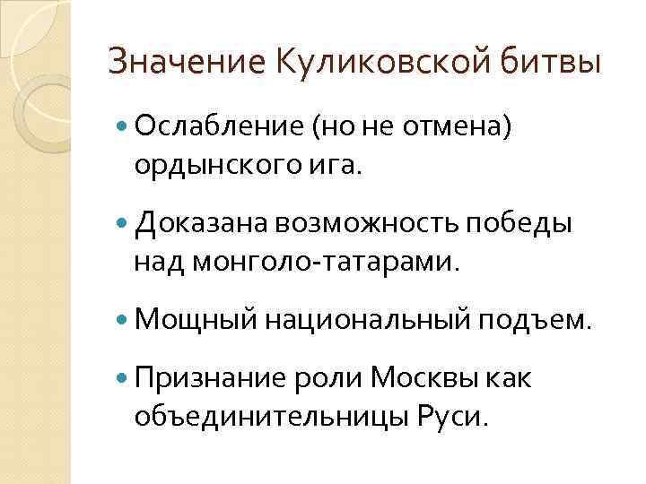 Значение Куликовской битвы Ослабление (но не отмена) ордынского ига. Доказана возможность победы над монголо-татарами.