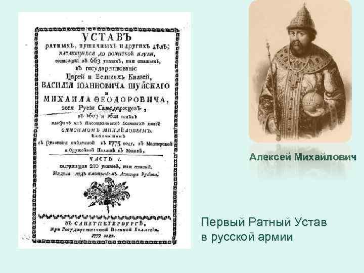 Алексей Михайлович Первый Ратный Устав в русской армии