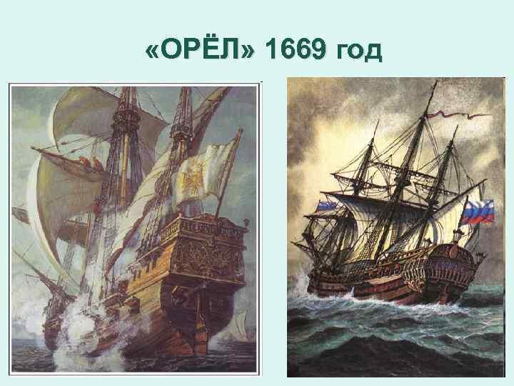 «ОРЁЛ» 1669 год