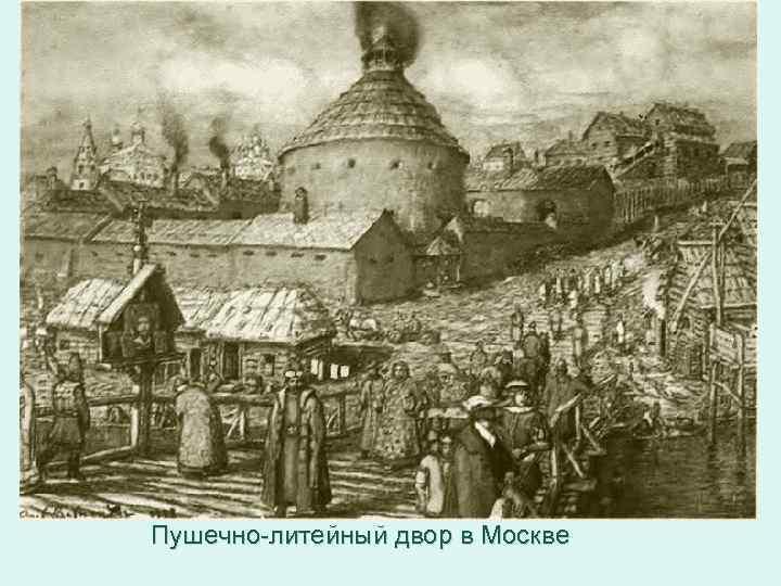 Пушечно-литейный двор в Москве