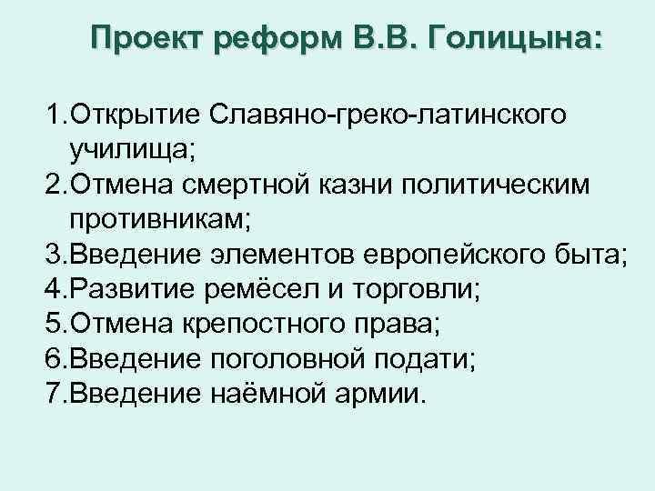 Проект реформ В. В. Голицына: 1. Открытие Славяно-греко-латинского училища; 2. Отмена смертной казни политическим