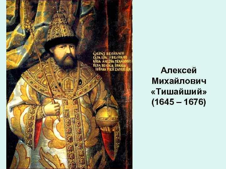 Алексей Михайлович «Тишайший» (1645 – 1676)