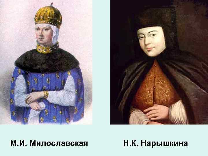 М. И. Милославская Н. К. Нарышкина