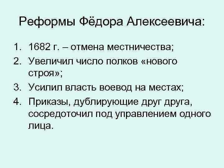Реформы Фёдора Алексеевича: 1. 1682 г. – отмена местничества; 2. Увеличил число полков «нового