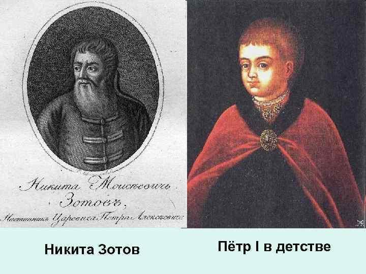 Никита Зотов Пётр I в детстве