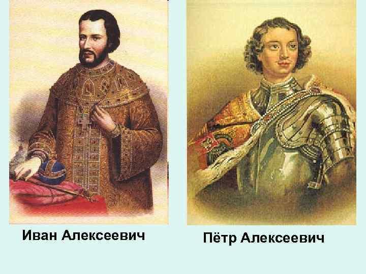 Иван Алексеевич Пётр Алексеевич