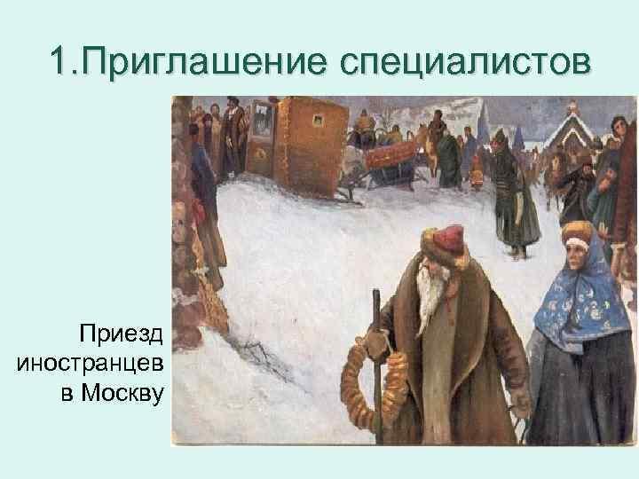 1. Приглашение специалистов Приезд иностранцев в Москву