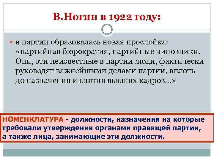 В. Ногин в 1922 году: в партии образовалась новая прослойка: «партийная бюрократия, партийные чиновники.