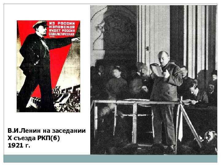 В. И. Ленин на заседании X съезда РКП(б) 1921 г.