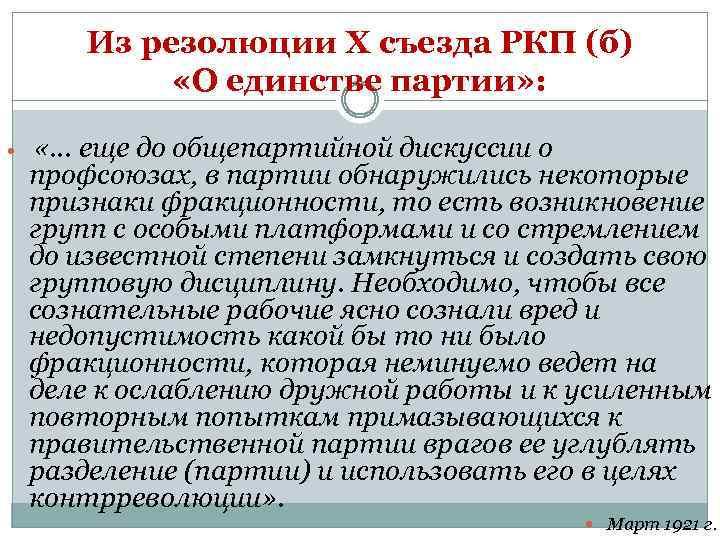 Из резолюции Х съезда РКП (б) «О единстве партии» : «… еще до общепартийной