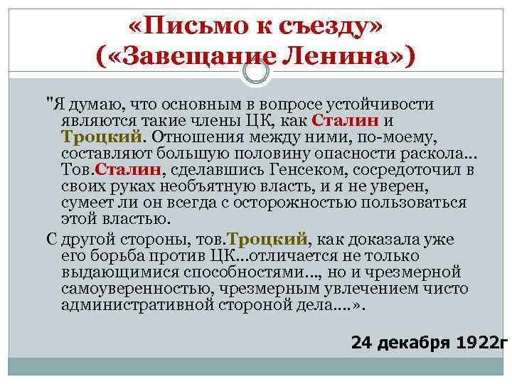 «Письмо к съезду» ( «Завещание Ленина» )