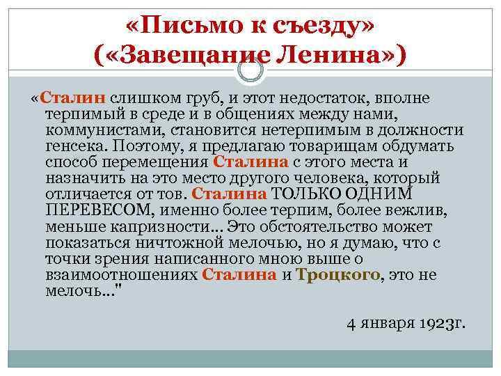 «Письмо к съезду» ( «Завещание Ленина» ) «Сталин слишком груб, и этот недостаток,
