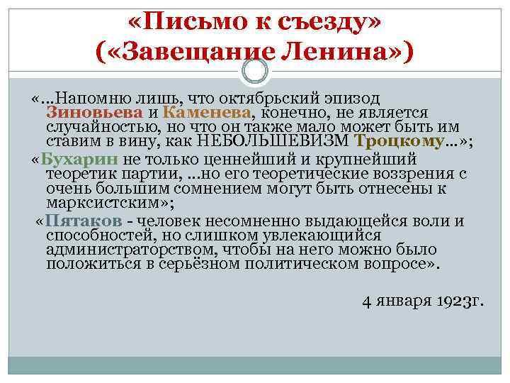 «Письмо к съезду» ( «Завещание Ленина» ) «. . . Напомню лишь, что