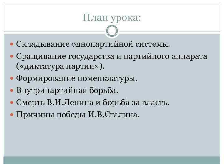 План урока: Складывание однопартийной системы. Сращивание государства и партийного аппарата ( «диктатура партии» ).