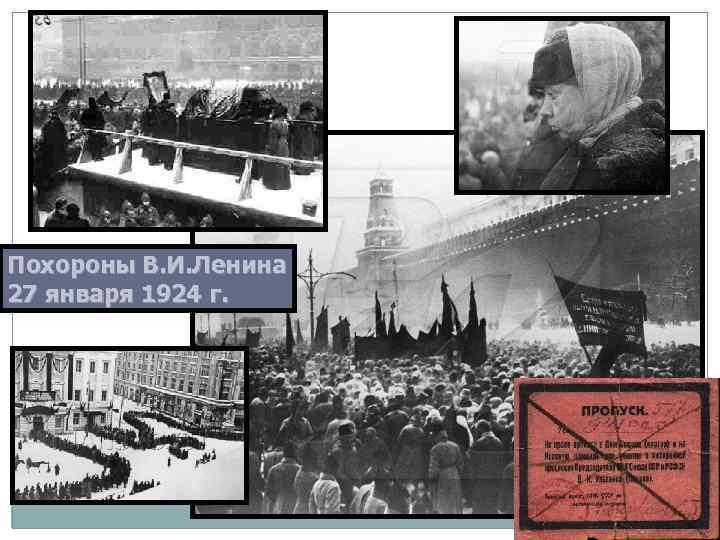 Похороны В. И. Ленина 27 января 1924 г.