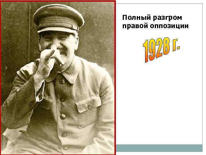 Полный разгром правой оппозиции Н. И. Бухарин А. И. Рыков М. П. Томский